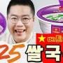 200.000 hộp phở bò Việt bán sạch trong 10 ngày tại Hàn Quốc